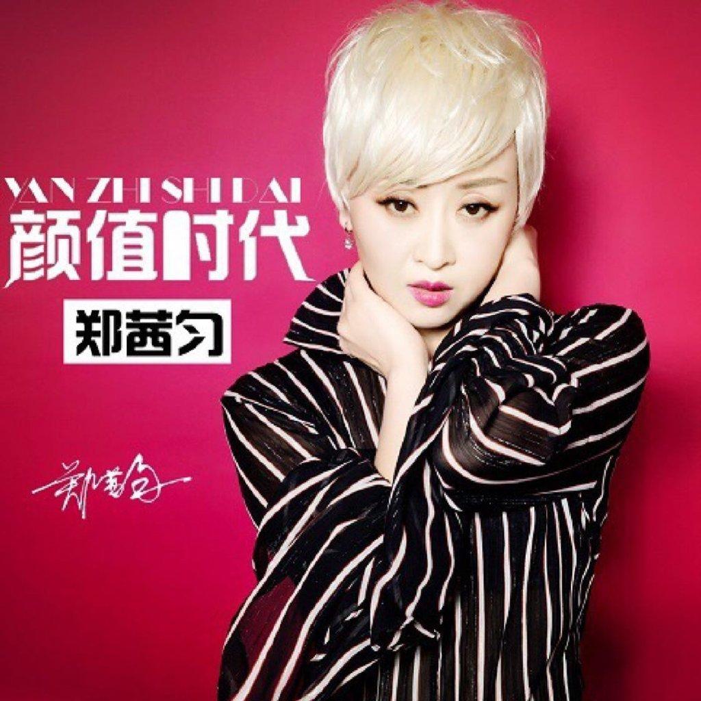 歌手郑茜匀经纪人