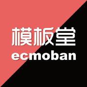 ecmoban模板堂