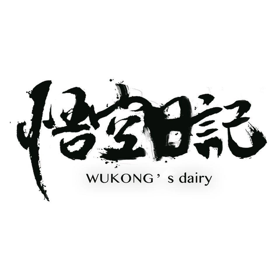 胥渡吧悟空日记_演员小果冻0418