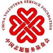 中国志愿服务基金会