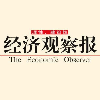 经济观察报