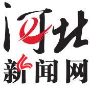 河北新闻网官方