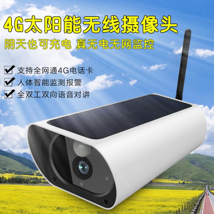 4G太阳能监控摄像头