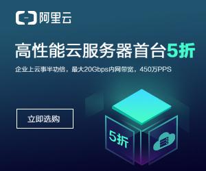建网站首选阿里云服务器特惠