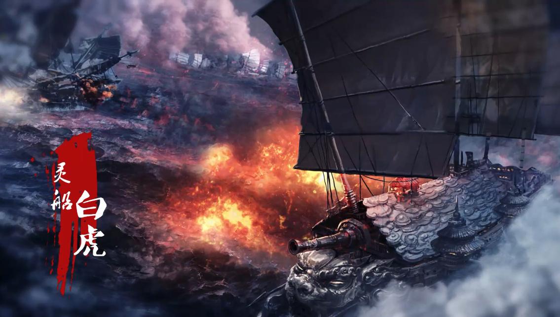 四海鲸骑动画白虎船