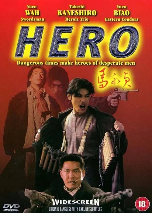 马永贞1997