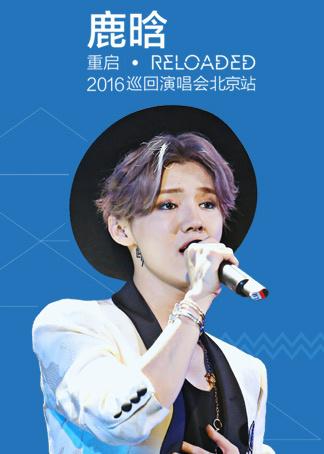 鹿晗2016Reloaded北京演唱会