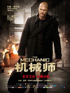 机械师2011