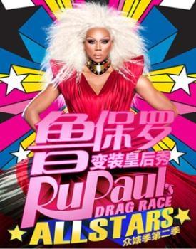 鲁保罗变装皇后秀众婊季第二季