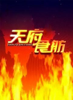 天府食舫2014