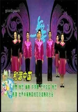 广场舞之和谐中国