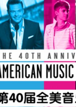 第40届全美音乐大奖
