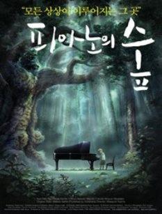 森林中的钢琴师/钢琴森林