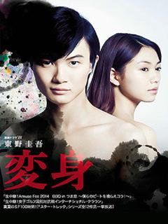 变身(2014)