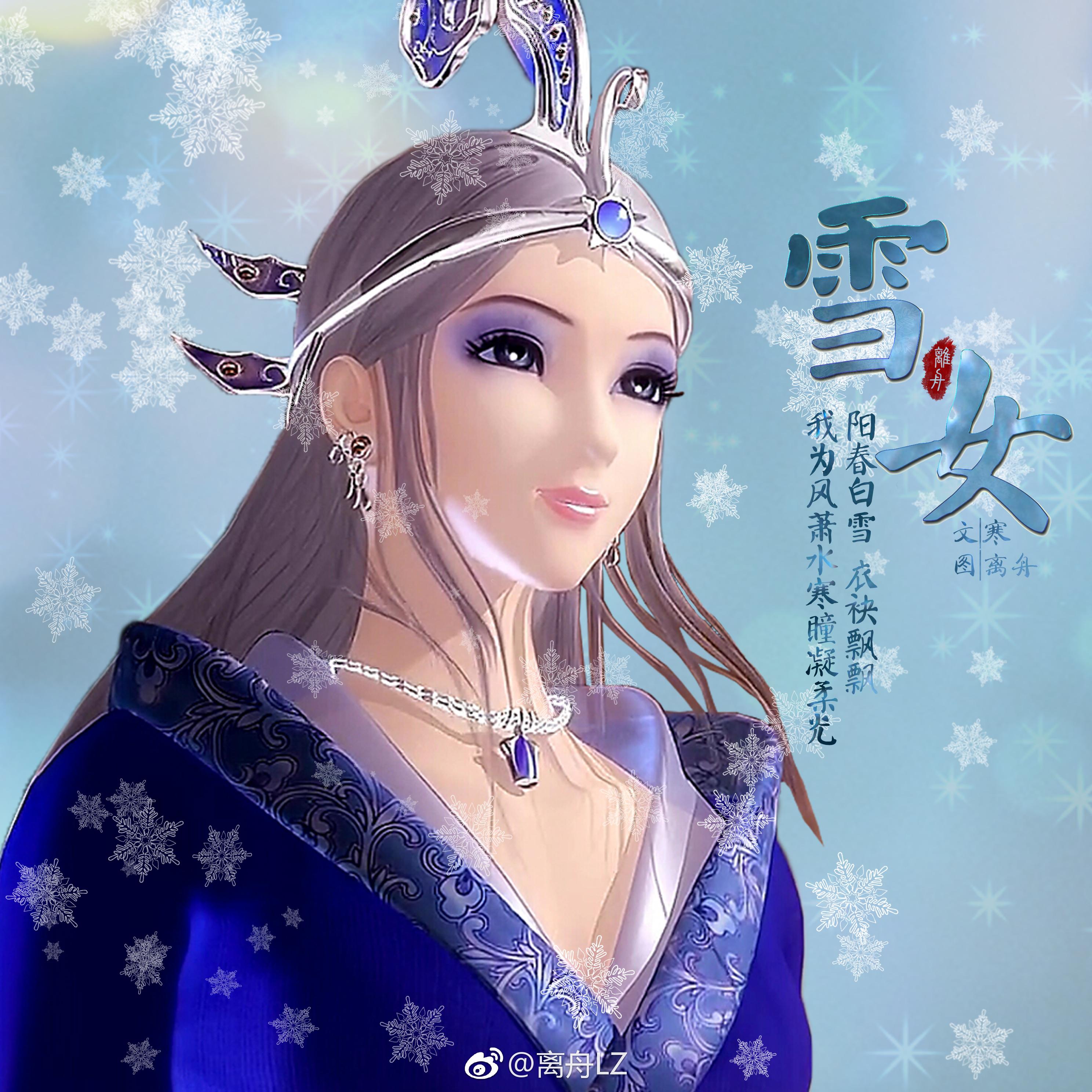 雪女微博图片