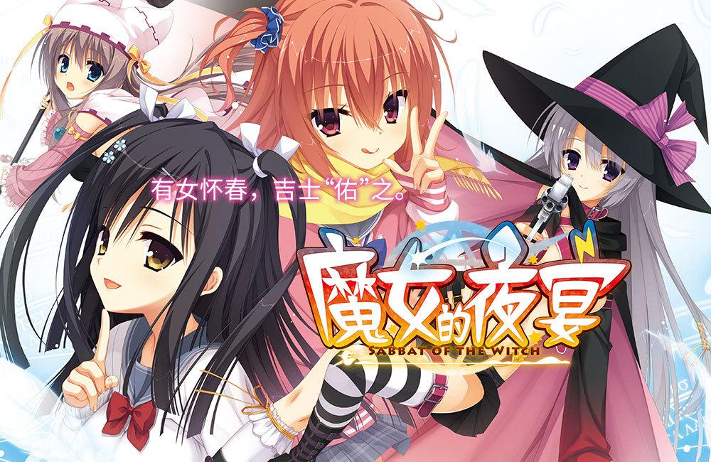'#游戏#柚子社经典美少女恋爱游戏《魔女的夜宴》宣布将制作中文版'的缩略图