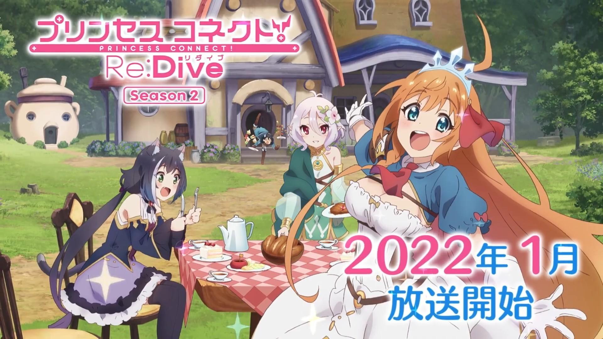 TV动画《公主连结!Re:Dive 第2季》第1弹PV公开,2022年1月开播- DIMTOWN.COM