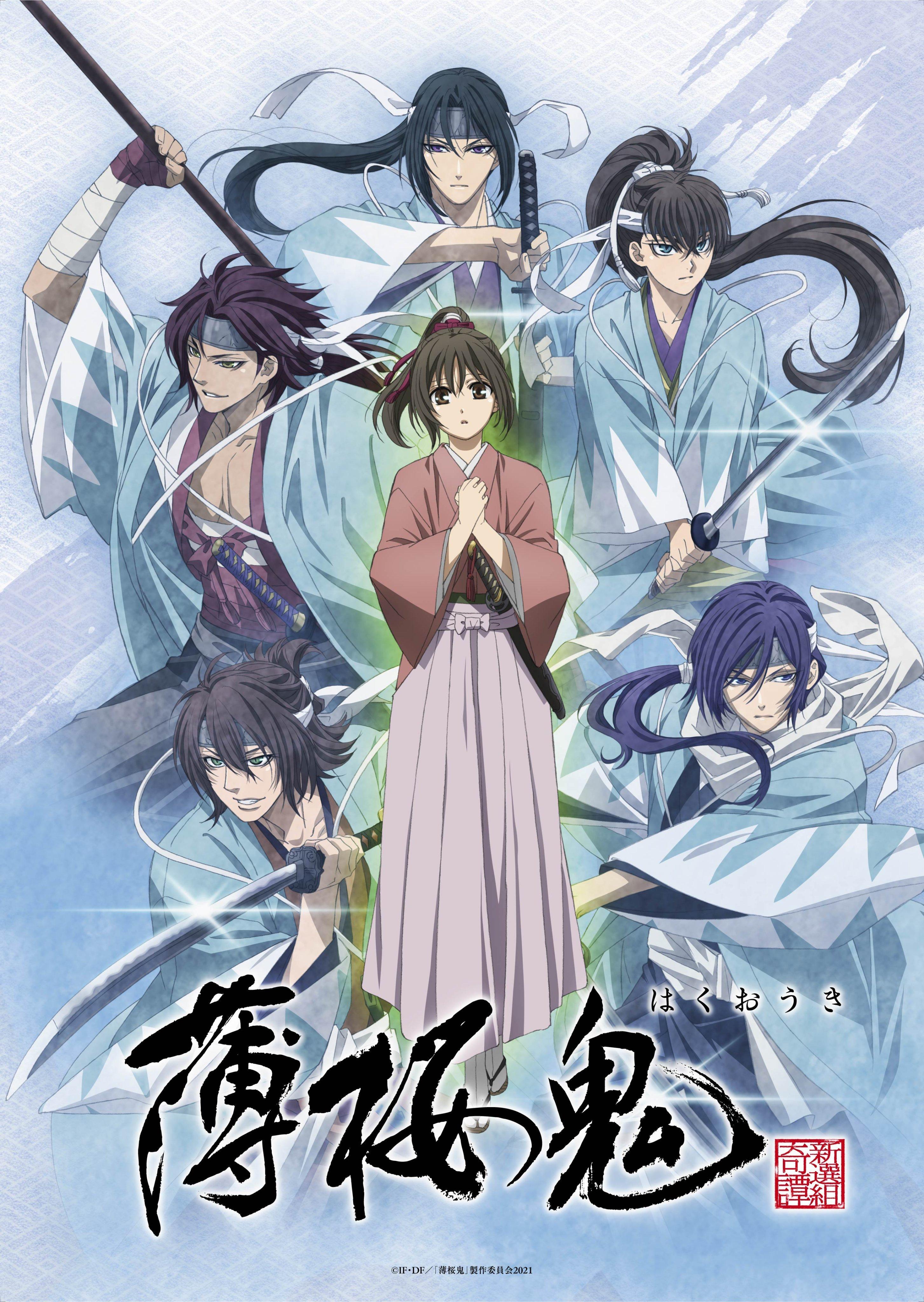 新作OVA《薄樱鬼》动画PV和视觉图公开