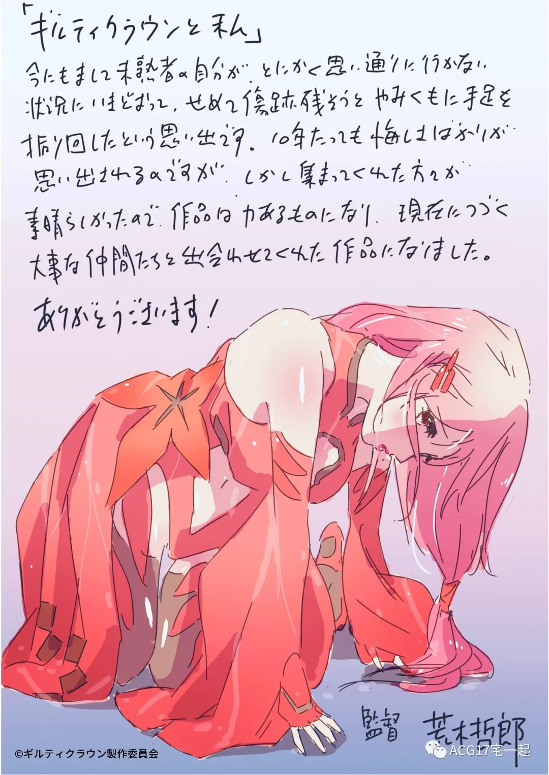"【P站美图】""我的王之力啊!""《罪恶王冠》壁纸特辑- ACG17.COM"