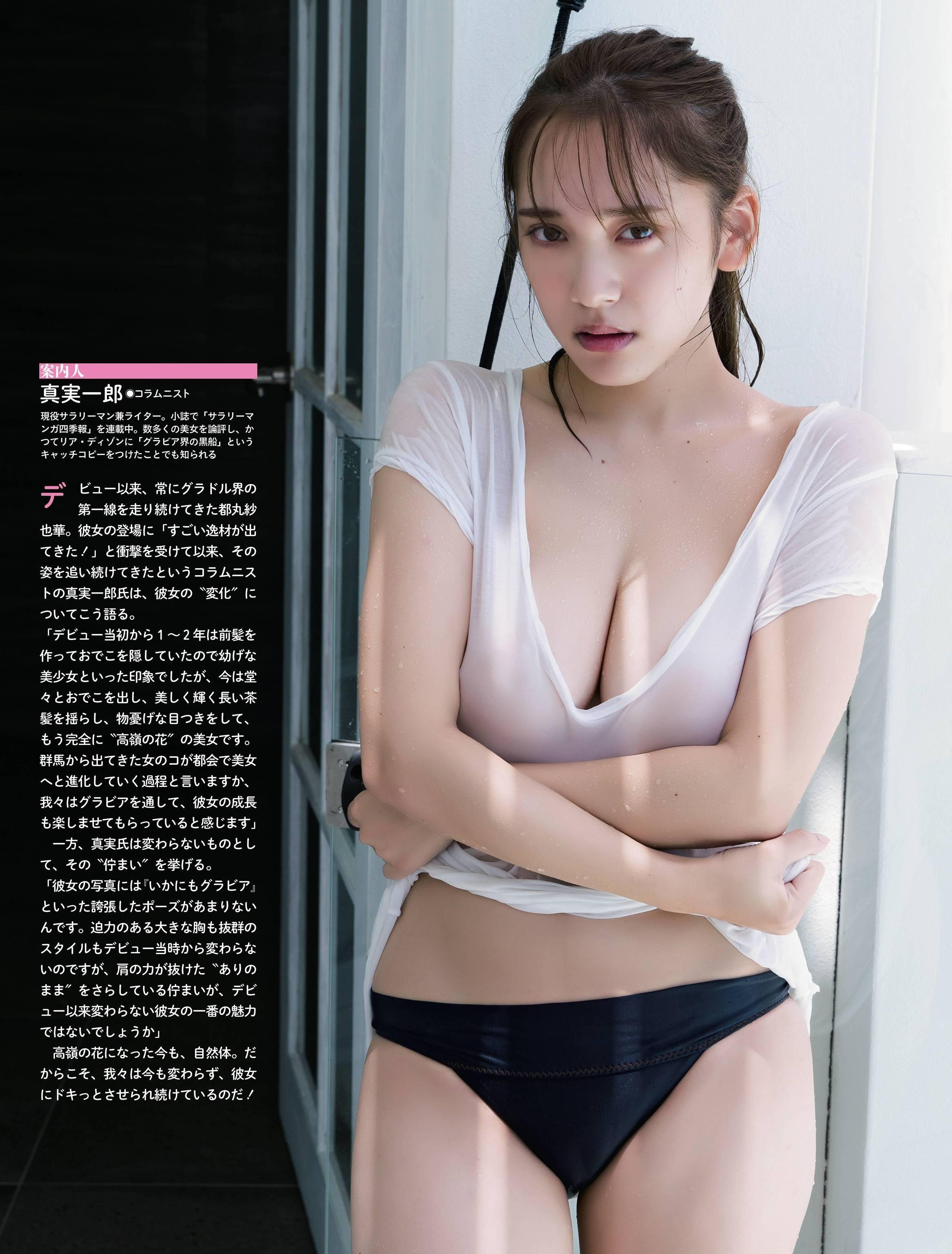 4-Sayaka Tomaru (6)