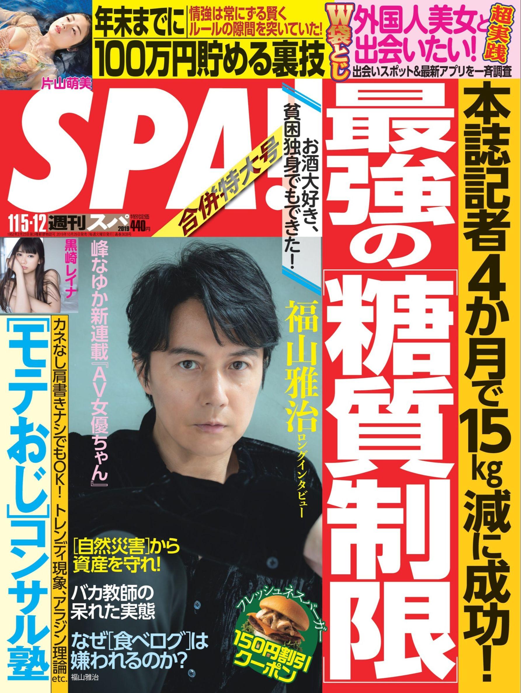 週刊SPA! 2019年11月5・12日合併号 (1)
