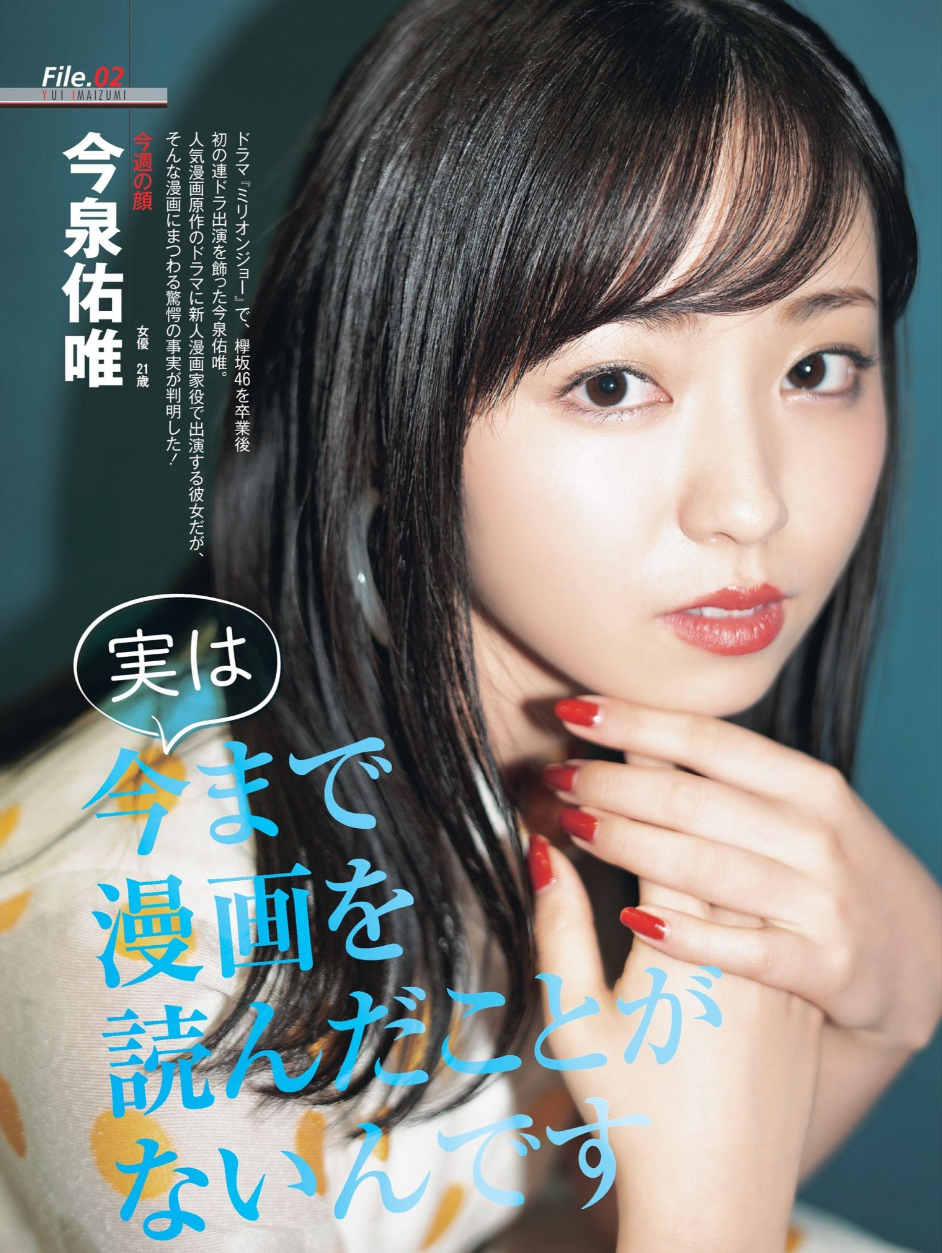 週刊SPA! 2019年11月5・12日合併号 (4)