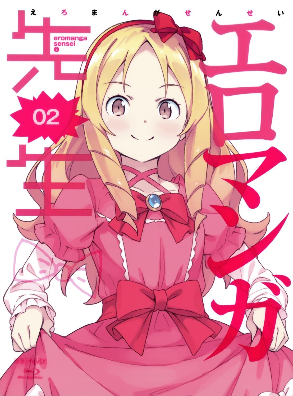 工口漫画老师:山田妖精大老师的纯情恋爱饭 外传漫画