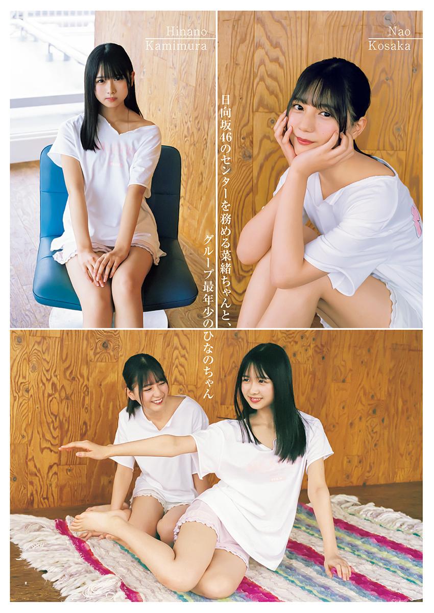 小坂菜绪 上村ひなのYoung Jump 2020 No.12 - p007 [aKraa]