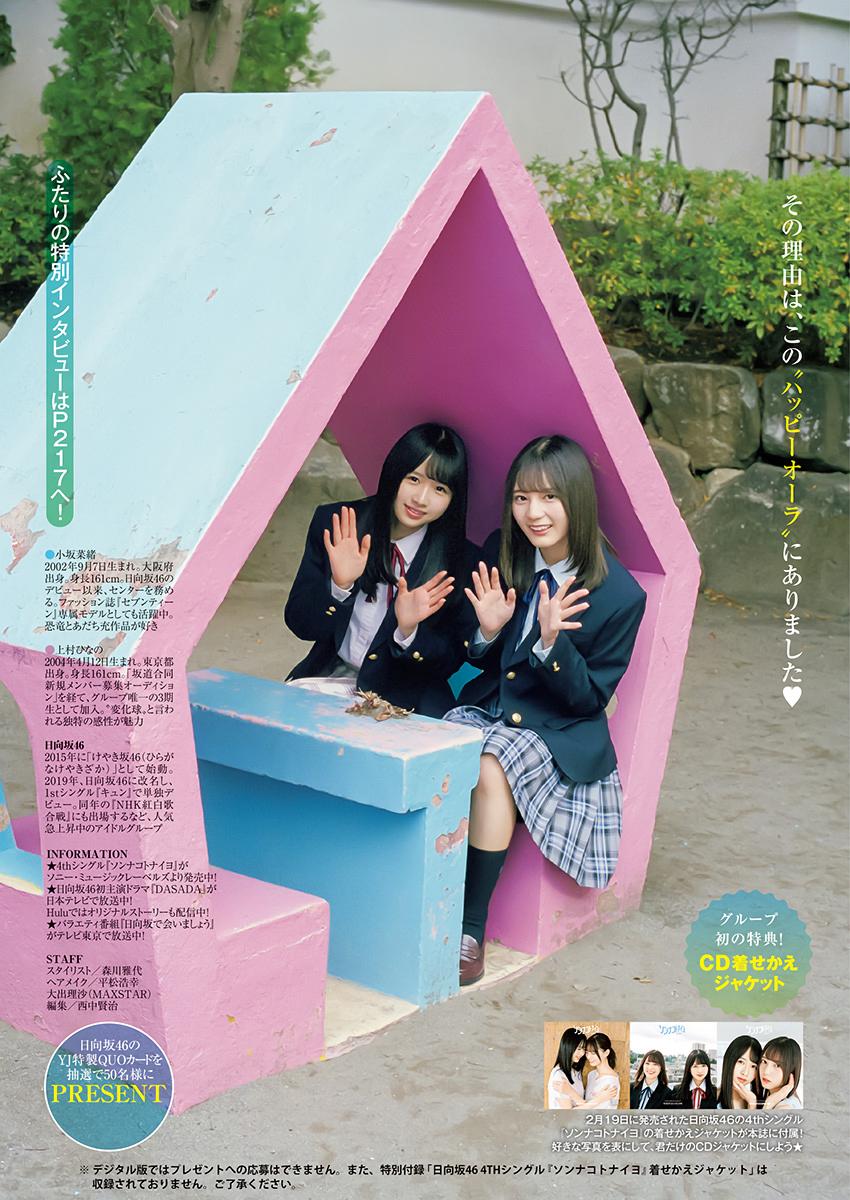 小坂菜绪 上村ひなのYoung Jump 2020 No.12 - p010 [aKraa]