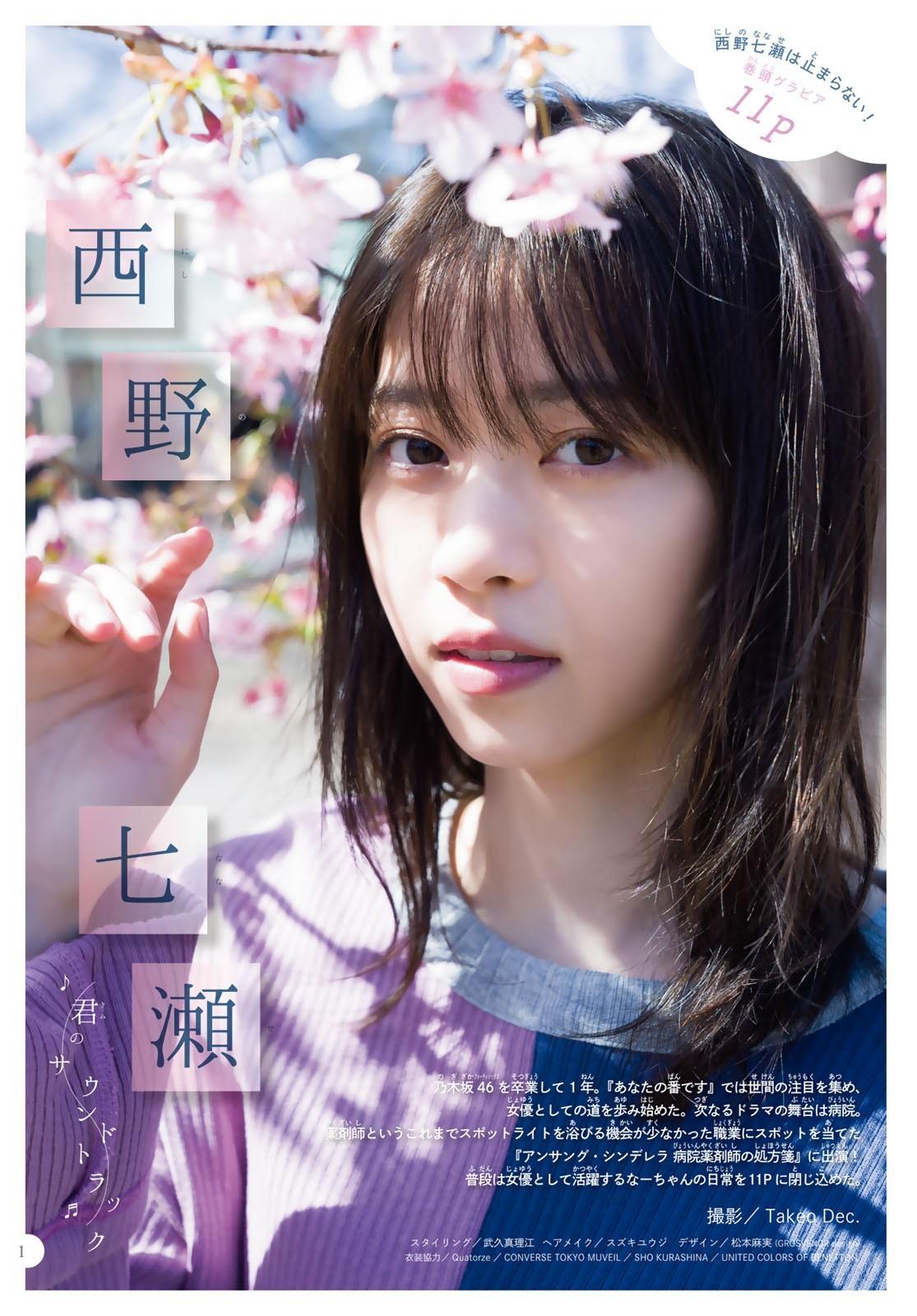 西野七濑 少年Magazine003