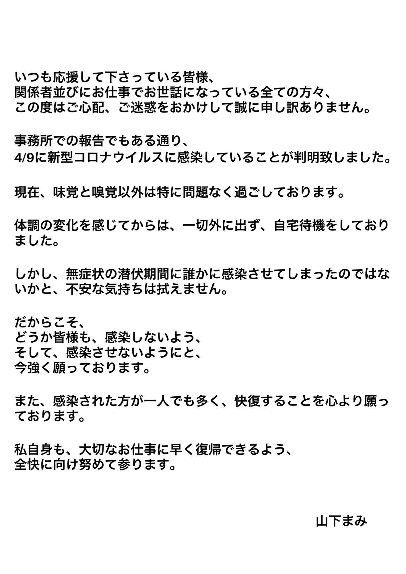 yamashita_mami 1248452934297243652_p0