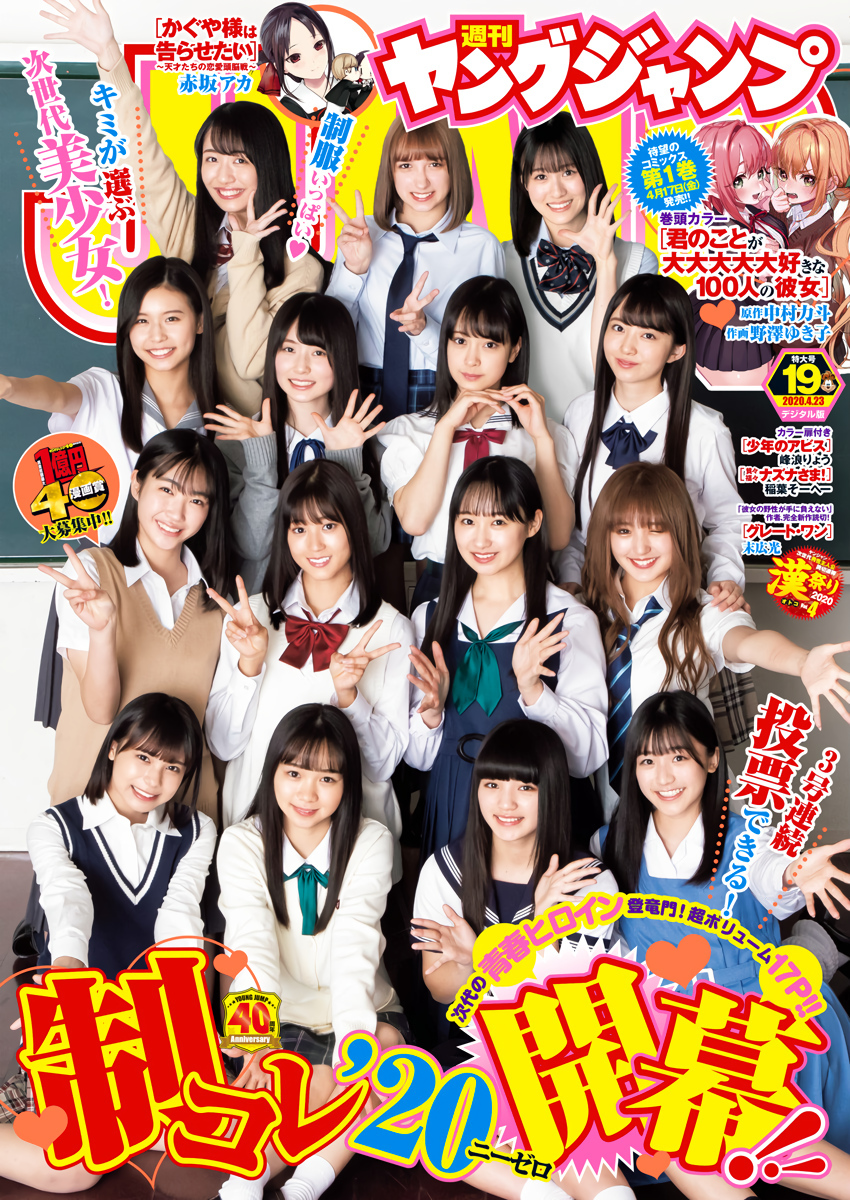 Young Jump