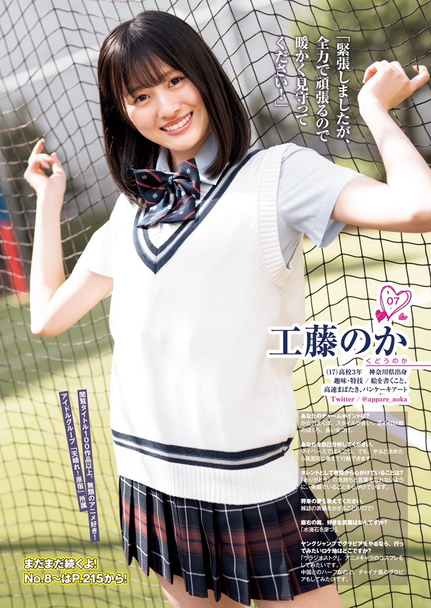 週刊ヤングジャンプ 2020 No.19 - p010 [aKraa]