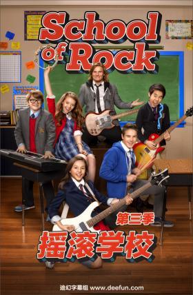摇滚学校第三季