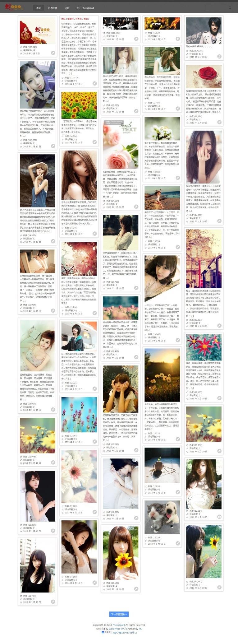 wordpress瀑布流图片主题PhotoBroad模板2.0
