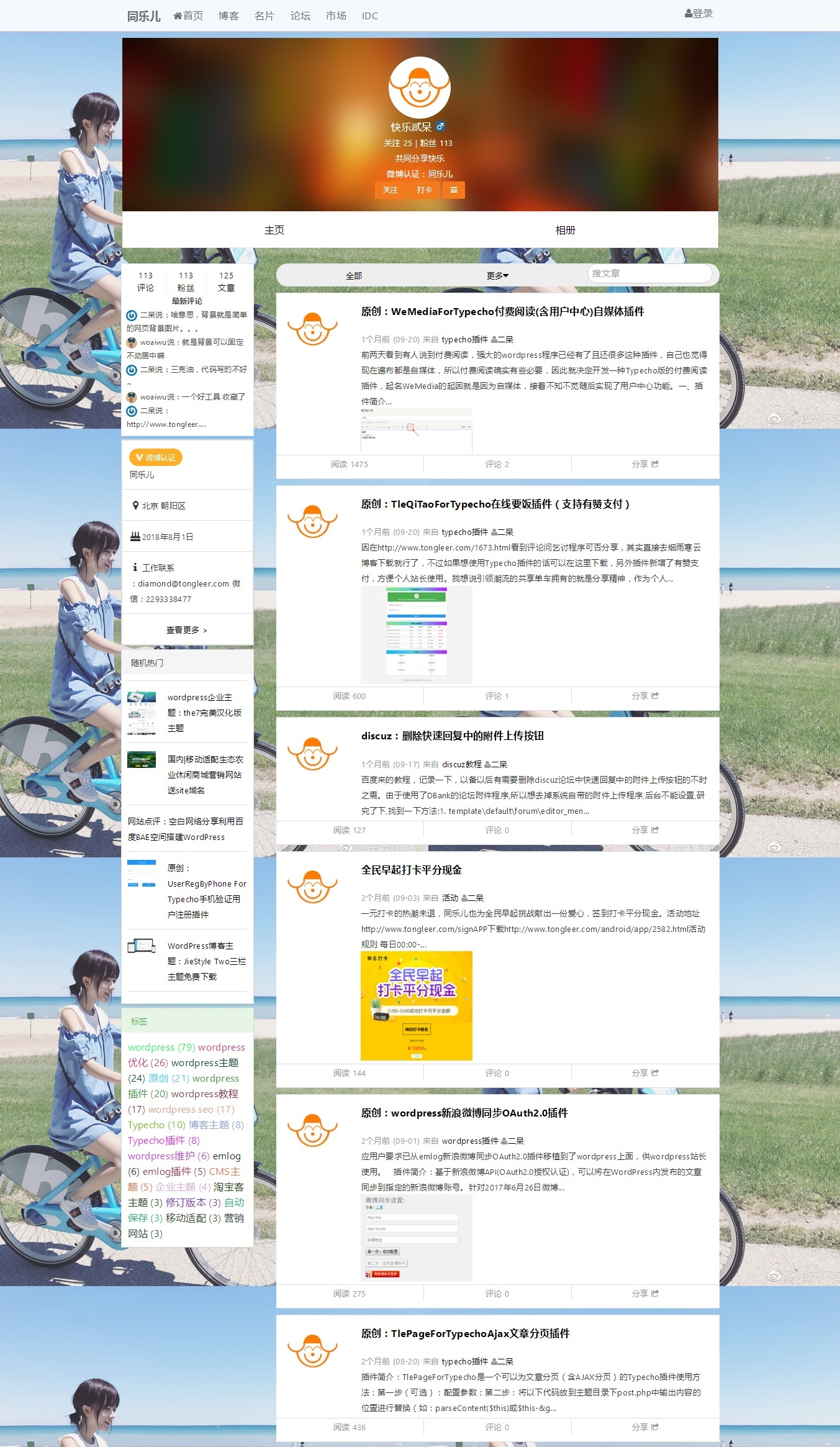 wordpress微博(Weibo)个人主题tongleer''/