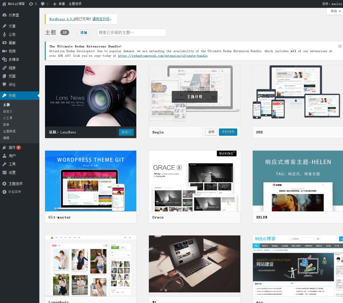 WordPress多功能新闻积分商城主题LensNews2.2