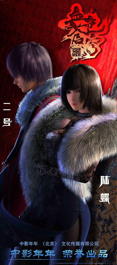 血色苍穹动画二号陆蝶图片