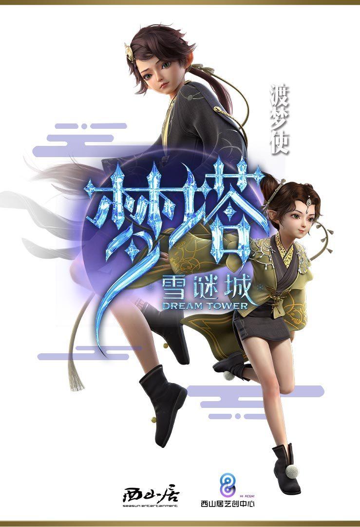 梦塔·雪谜城动画片尾曲-雪谜城