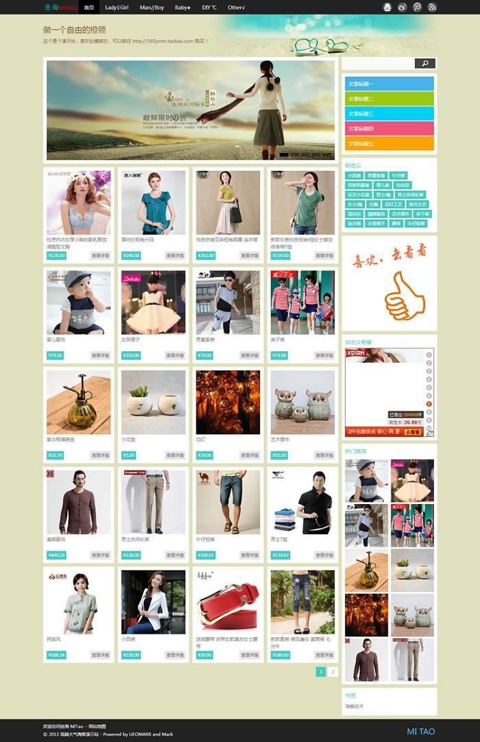 WordPress自适应淘宝客主题MiTao4.5