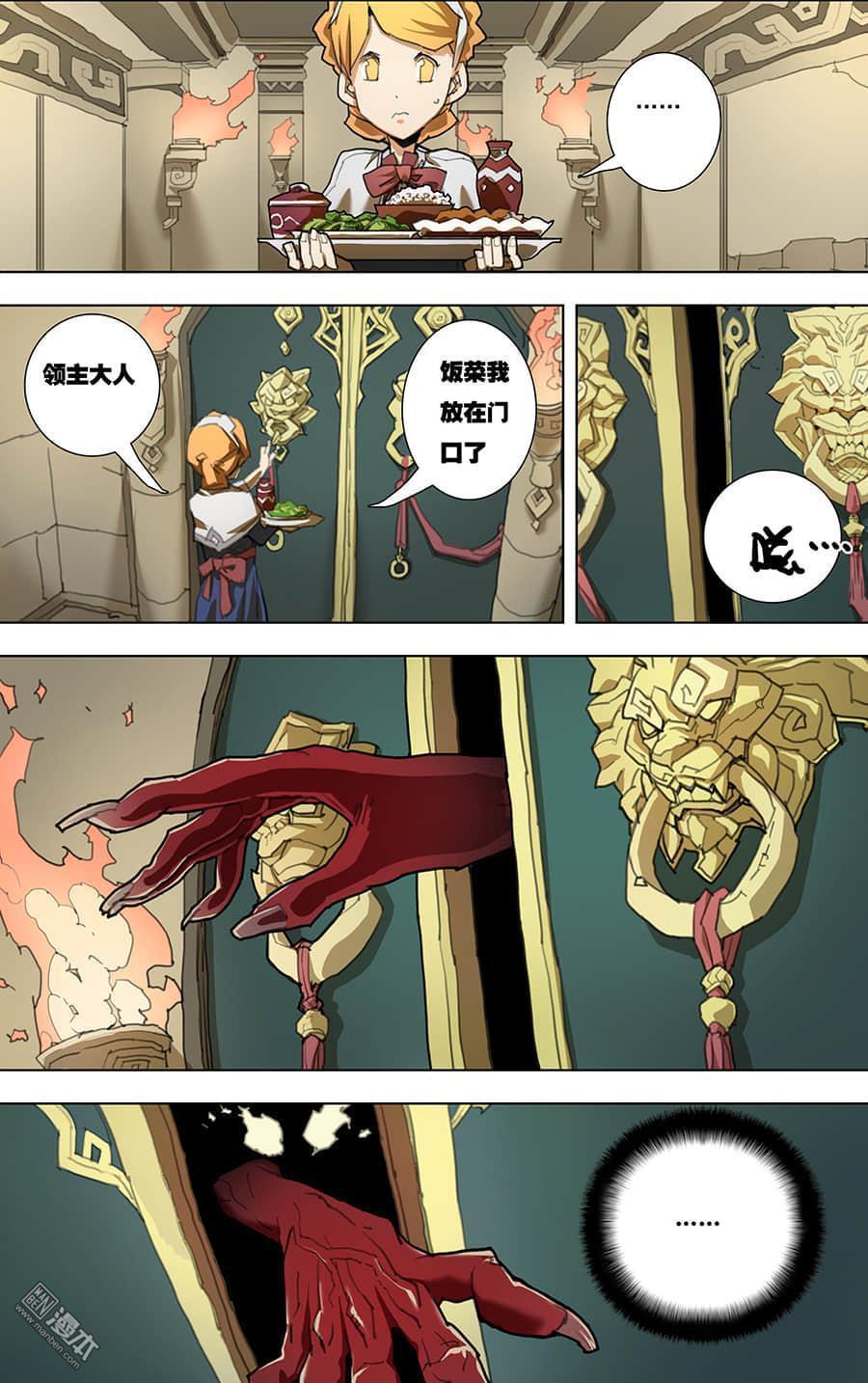 雪鹰领主漫画1~3话在线免费观看