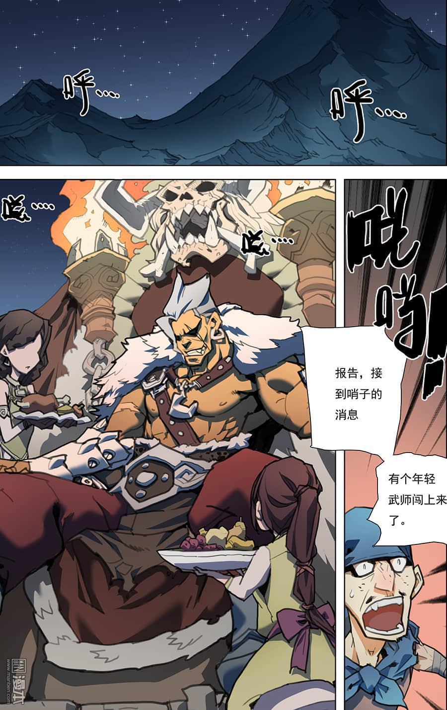 雪鹰领主漫画3话在线免费观看