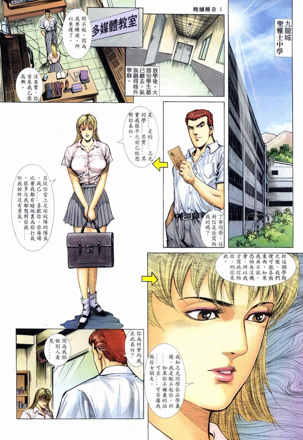 晚娘传奇漫画图片1-13话