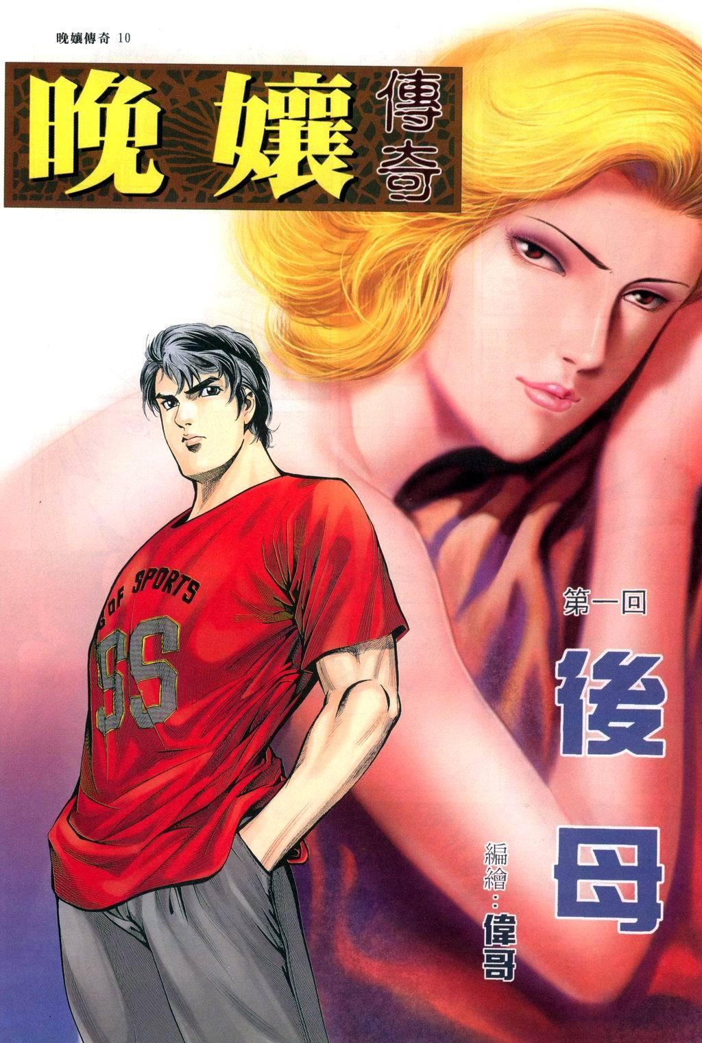 香港漫画晚娘传奇13全免费在线观看