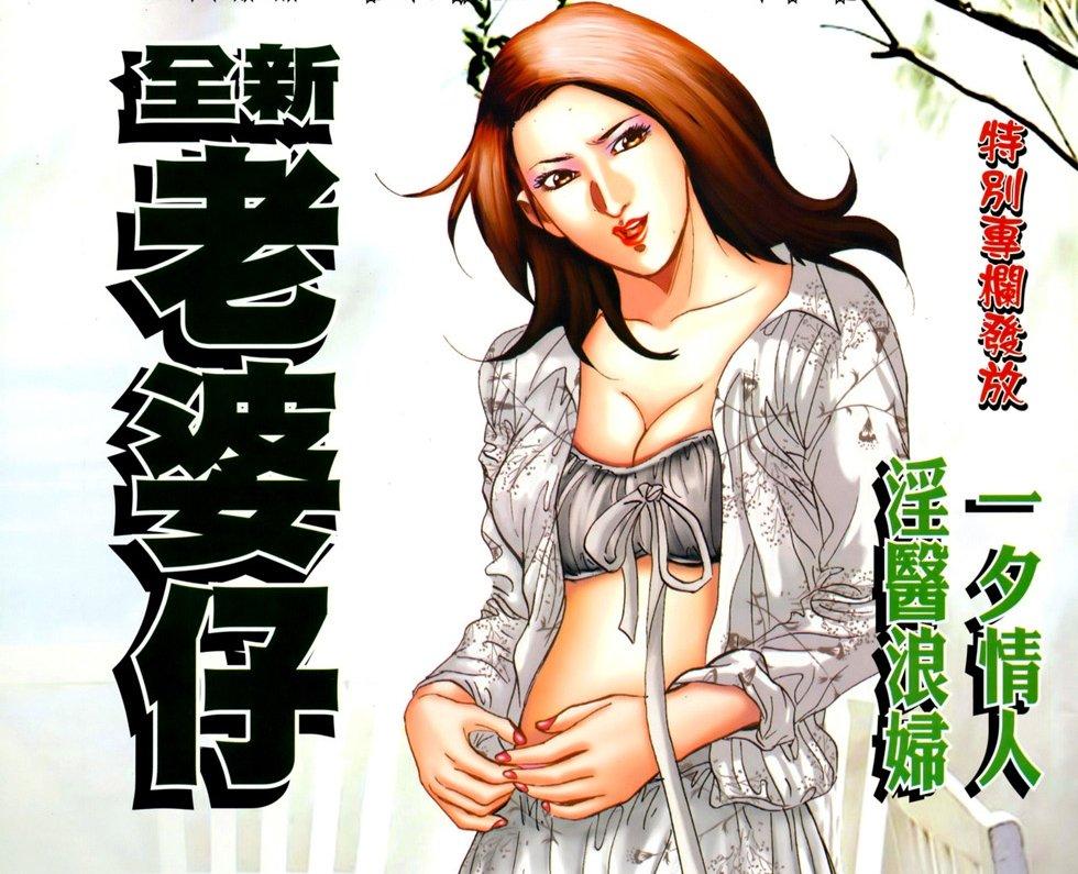 香港全彩漫画《新老婆仔》