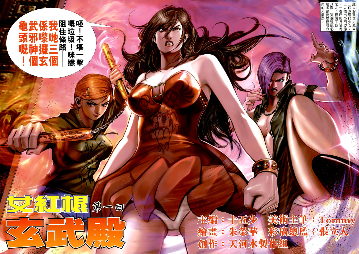 女红棍《女版龙虎门》漫画