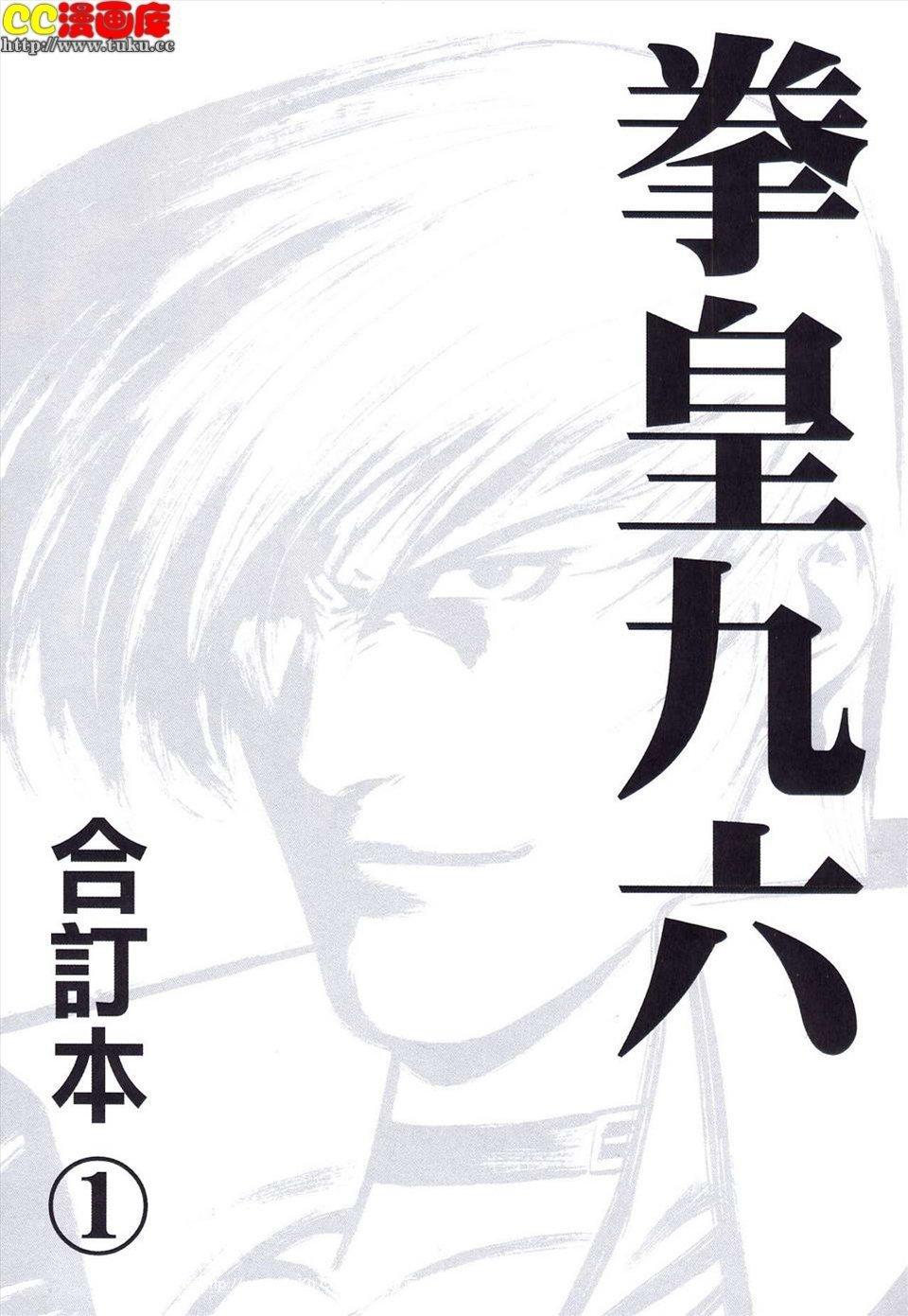 拳皇96彩色漫画第一集