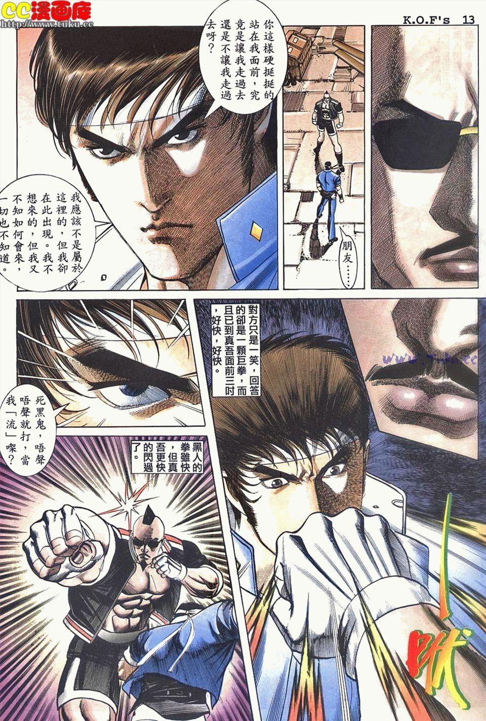 拳皇1998漫画阅读