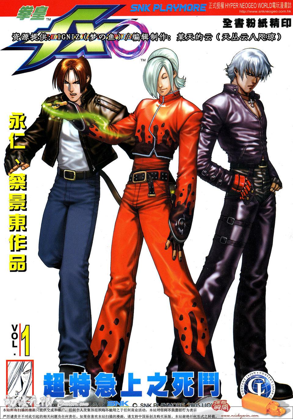 拳皇2003超战篇(FXO)漫画