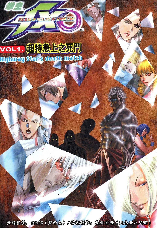 拳皇2003超战篇漫画
